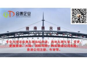 香港商务车经大桥进入内地指标申请条件