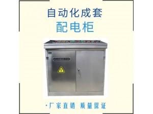 成都市大邑县低压配电柜