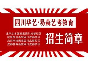 四川华艺·易森艺考教育 成都画室招生简章