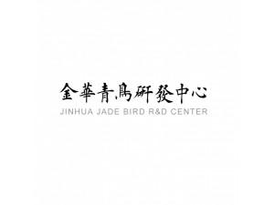 金华青鸟高品质网站保障