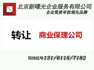 收购可在北京设分公司的深圳商业保理公司