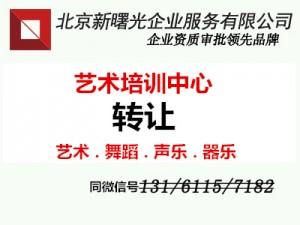 收购已停办北京艺术培训公司