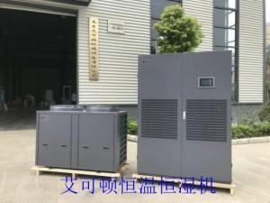 江苏恒温恒湿机质量最好厂家