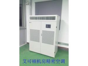 最好的机房空调,厂家直供机房空调