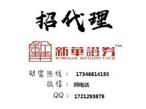 香港新华证券国际期货正规吗可靠吗
