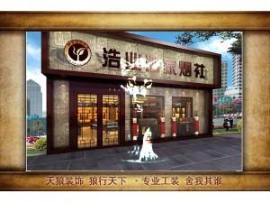 烟酒店装修设计做好自己的店面形象