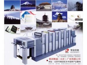商务礼品展会布置印刷品制作舞台搭建北京上地永丰航天城附近