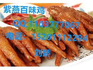 紫燕百味鸡加盟总部北京