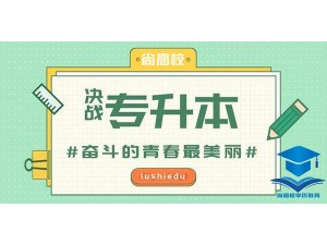 深圳提升本科学历高通过拿证快有保障找尚高校学历教育中心