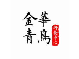 金华青鸟为您开启网站之门