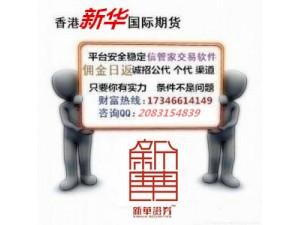 最新国际期货平台介绍-新华国际期货-香港新华证券