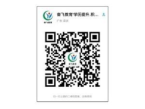 深圳奋飞教育机构学历招生中,点击预约优惠名额