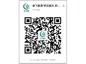 深圳奋飞教育机构 现在报考成人学历,考学信网可查的本科学历