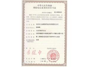 天津增值电信业务经营许可证提交入口