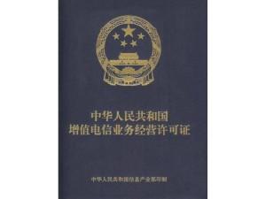 内蒙古增值电信业务经营许可证办理