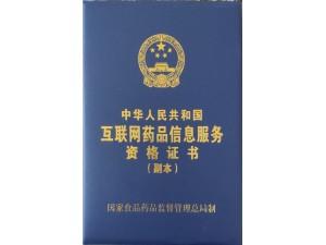 河北互联网药品信息服务资格证提交入口