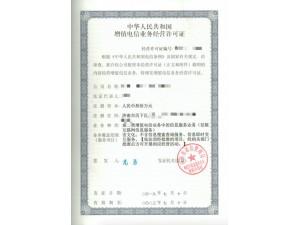 吉林增值電信業務經營許可證辦理