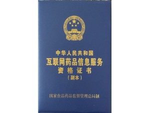 山西互联网药品信息服务资格证办理