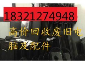 全上海上门回收废旧电脑,淘汰电脑,打印机,笔记本