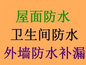 广州全市防水专修房屋渗漏水不漏付款