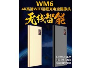 防盗超清4K夜视WM6充电宝摄像机可手机远程观看视频
