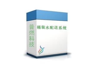 桶装水配送系统