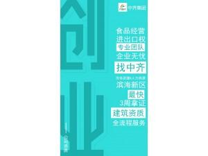 天津滨海新区如何办理进出口权?