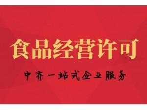 天津理食品经营需要哪些资料?
