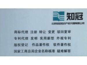 商标转让记得联系我,北京知冠知识产权