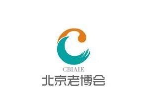 2019中国养老用品及服务业展-北京老博会