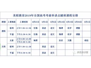 美程教育北京名师高考考前点睛班