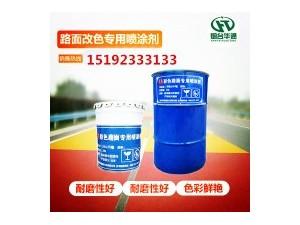 湖南永州华通冷补沥青混合料路用高新材料生产厂家