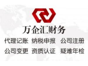 燕郊三河大厂专业代理记账,公司注册,代缴个税