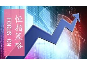 3.6香港恒指期货日内行情分析|恒指期货策略