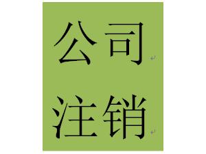 北京不经营公司注销被吊销公司代理注销