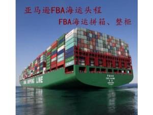 寻求上海到美国日本加拿大FBA海运头程货代物流服务商