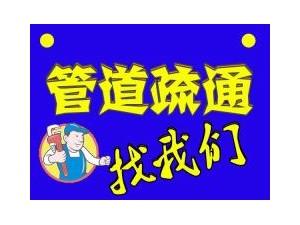 全上海上海专业管道疏通/清洗环卫抽粪、清理化粪池