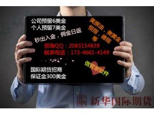 新华国际期货第三方配资公司母账户总部招商官网