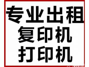 阳江出租打印机