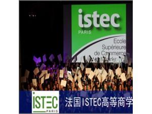 法国ISTEC高等商学院工商管理在职博士班现正招生