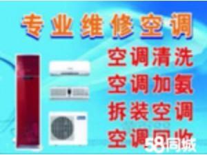 南通专业空调移机空调安装空调加液空调清洗服务