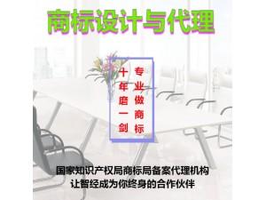 济宁知识产权 专业注册商标设计原创logo 申请公司品牌