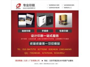 北京海淀印刷厂精品盒 纸箱 画册不干胶手提袋广告扇永丰附近