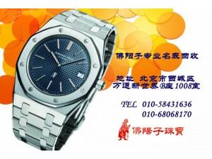 北京名表回收二手手表回收手表回收积家手表回收