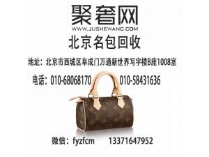 北京地区二手LV迷你双肩包回收
