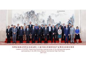 展会招商/2019北京科博会