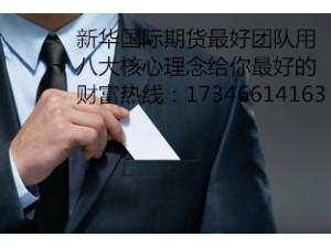 新华国际期货以八大核心理念招您加入