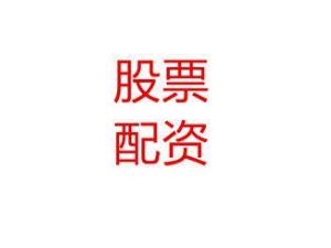全国北京股票配资开户免息交易