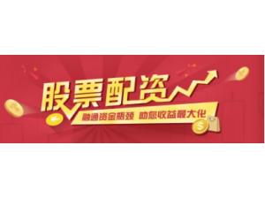 上海股票配资在线开户平台介绍