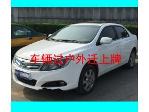 北京车辆过户外迁提档上外牌报废旧车改签居住卡办理